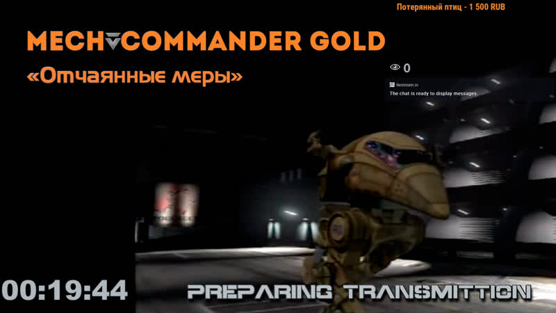 Отчаянные меры MW F в MechCommander Gold Desperate Measures 1998 стрим 2