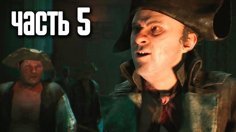 Прохождение Assassins Creed Unity Dead Kings (Павшие Короли) — Часть 5 Под замком