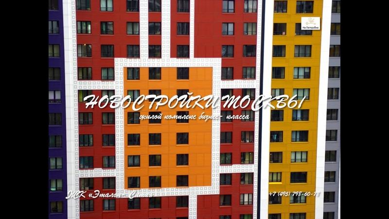 ЖК Эталон Сити Etalon City НОВОСТРОЙКА МОСКВА эталонсити новостройка квартирановостройка