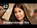 ВЕЛИКОЛЕПНЫЙ ВЕК 2 сезон 62 серия
