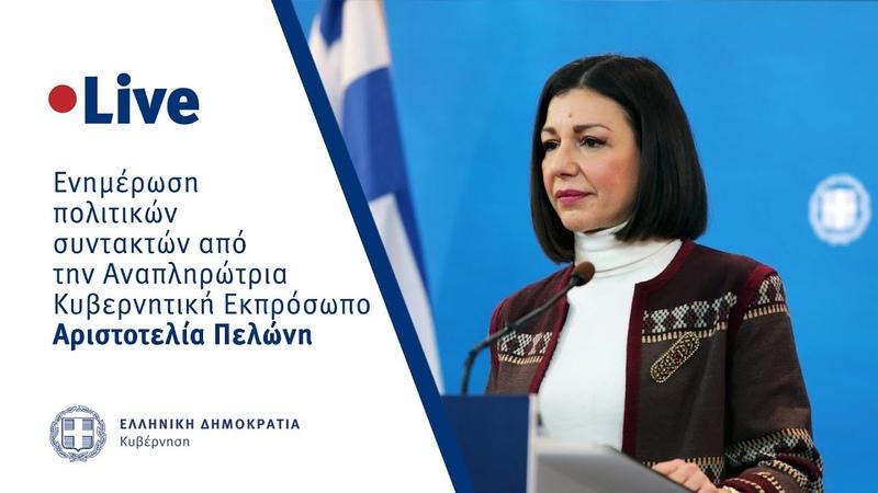 Η ενημέρωση των πολιτικών συντακτών από την Αναπληρώτρια Κυβερνητική Εκπρόσωπo Αρ. Πελώνη 16 3 20