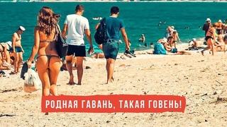 В Криму пляжний сезон розпочався із сюрпризів!
