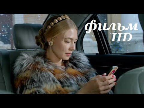 🎬 Фильм Комедия S0s 🎅Дед Мороз или Всё сбудется! Full HD 1080p