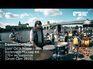 Bon jovi livin on a prayer rocknmob москва #8 (drum cam 2019) gopro