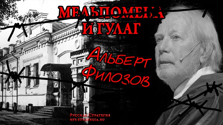 Мельпомена и ГУЛАГ IhszJ4_7ObE