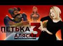 Петька и Василий Иванович 3 Возвращение Аляски Квест веселуха