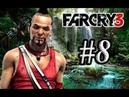 FAR CRY 3 Часть 8 Время Расплаты прохождение без комментариев PC 1080P 60 FPS