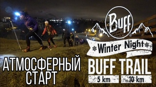 WINTER NIGHT BUFF TRAIL 2019