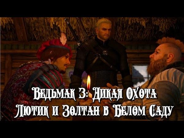 Ведьмак 3: Дикая Охота. Лютик и Золтан в Белом Саду