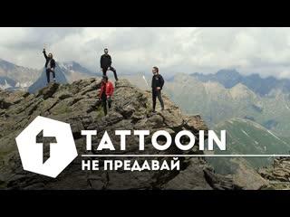 TattooIN - Не предавай