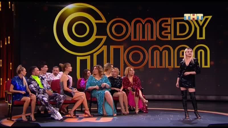 2019 09 13 05 Comedy Woman Новая участница