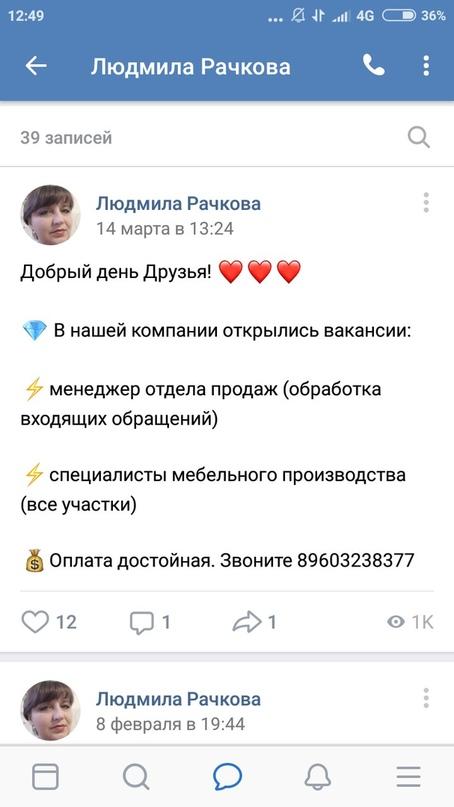 Кейс: Продажи кухонь на 2 244 000 руб за 1 месяц, изображение №4