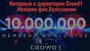 🌏 Crowd1 Интервью с генеральным директором CROWD1 Йоханом фон Холстайном