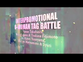 Hiroyo Matsumoto, Kaori Yoneyama & Syuri vs. Mika Nagano, Nanae Takahashi & Tsukasa Fujimoto