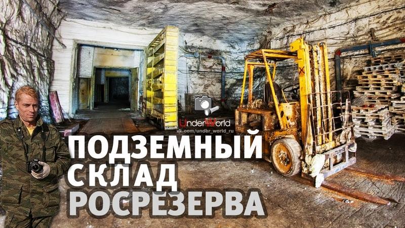 Секретное Советское Зернохранилище Росрезерв 130 метров Раскрывая тайны СССР Диггеры проникли в Росрезерв
