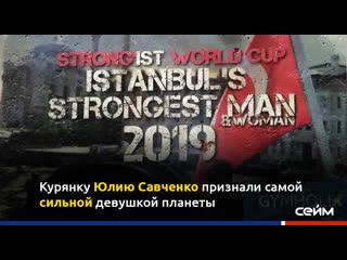 Курянку Юлию Савченко признали самой сильной девушкой планеты