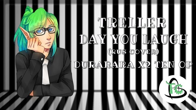 Treller - 【Day u laught】(Durarara!! X2 Ten OP cover)