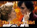 The Beatles - Girl - Я хочу Вам рассказать,как я любил когда-то . ИСТОРИЯ ЛЮБВИ