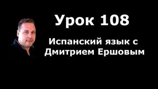 Урок 108 Испанский язык бесплатно с Дмитрием Ершовым - это аудио курс испанского языка с нуля