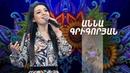 Ազգային երգիչ National Singer2019 Season1 Episode 13 Gala show7 Anna Grigoryan Zhogh ergeri sharan