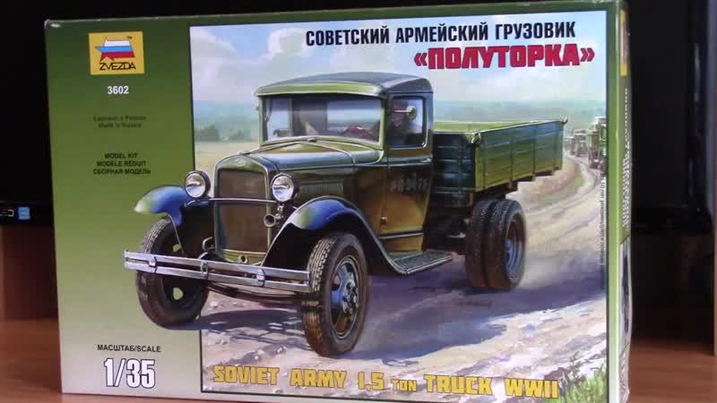 Обзор на сборную модель армейского грузовика ГАЗ АА Полуторка от Звезда