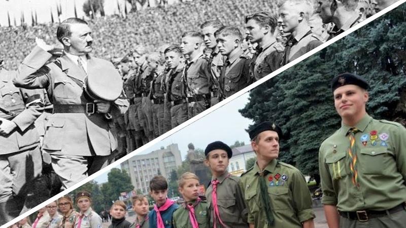 Гитлерюгенд за счет государства? Нужно ли финансировать Пласт