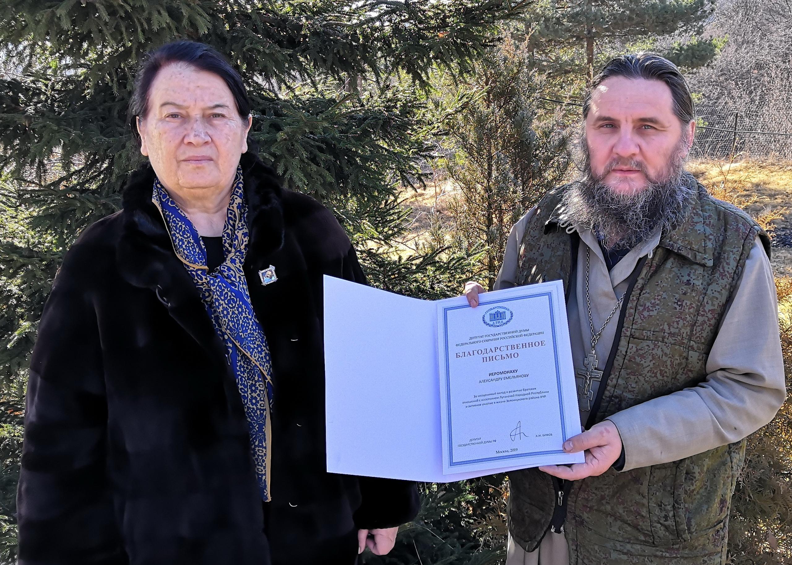 В КЧР наградили иеромонаха Александра Емельянова