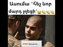 Banakum kriv Garik Karpis Artyom