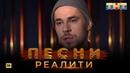 Песни Реалити, 24 выпуск (17.05.2018)