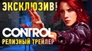 Эксклюзив Control Релизный трейлер с русскими субтитрами Launch Trailer