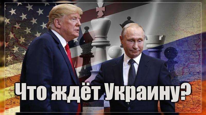 Почему США проиграли Украину России