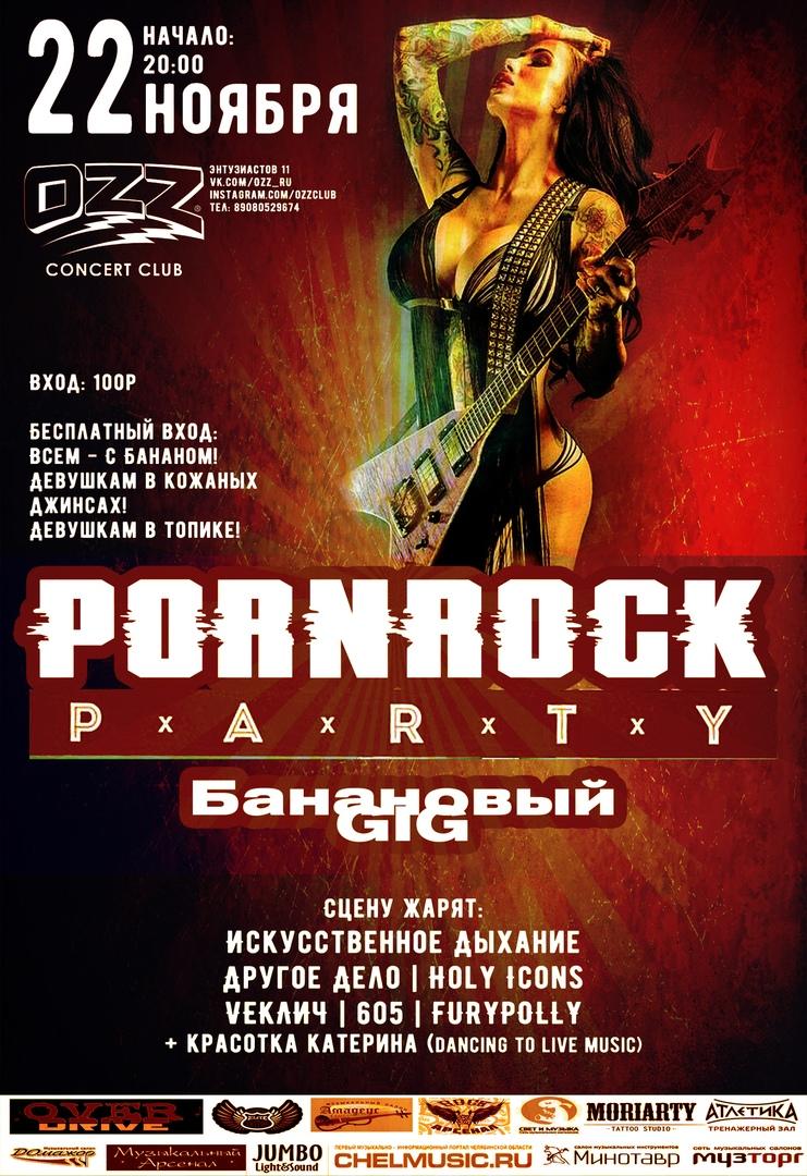 Афиша Челябинск 22.11 PORN RockParty Банановый GIG )))