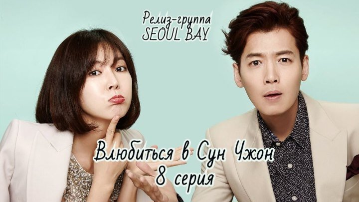 SEOUL BAY Влюбиться в Сун Чжон Fall in love with Soon Jung 8 серия озвучка