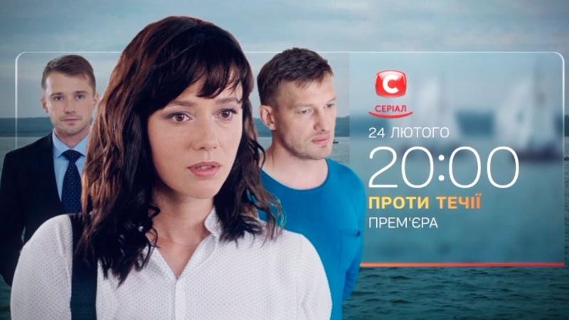 Премьера Смотрите сериал Против течения 24 февраля 2020 на СТБ