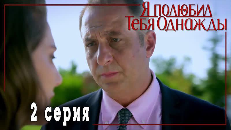 Турецкий сериал Я полюбил тебя однажды / Sevdim Seni Bir Kere - 2 серия (русская озвучка)