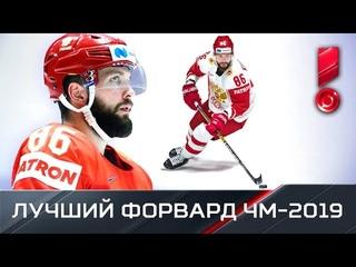 Никита Кучеров - лучший форвард ЧМ-2019. Все голы и передачи в одном видео