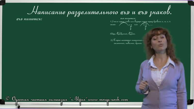 """Написание разделительного _""""ь_"""" и _""""ъ_"""" знаков"""