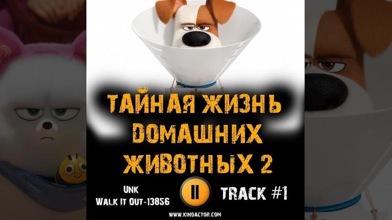 ТАЙНАЯ ЖИЗНЬ ДОМАШНИХ ЖИВОТНЫХ 2 мультфильм МУЗЫКА OST 1 Unk Walk It Out 13856