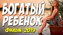 Новинка которая влюбила всех зрителей! - БОГАТЫЙ РЕБЕНОК - Русские мелодрамы 2019 новинки HD 1080P