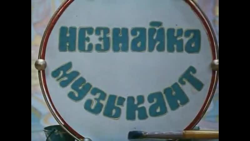 Приключения Незнайки и его друзей 2 серия Незнайка музыкант