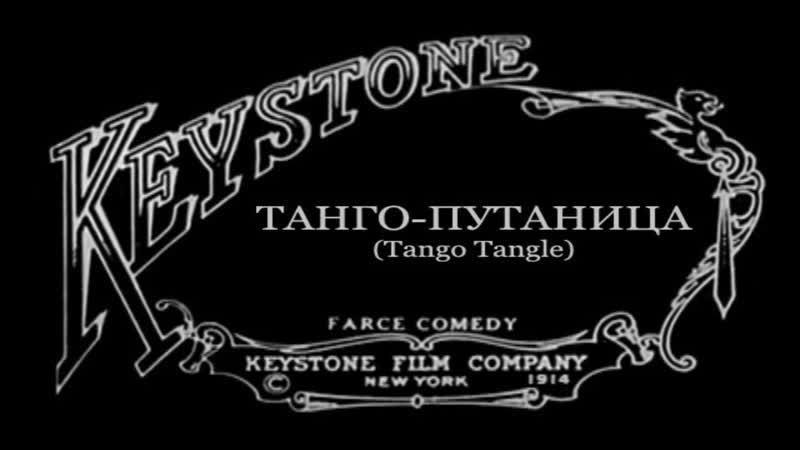 1914-03-09 - Танго-Путаница (Tango Tangles or Charlies Recreation)