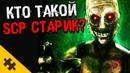 КТО ТАКОЙ SCP 106 Старик ИСТОРИЯ Карманное пространство SCP фонд