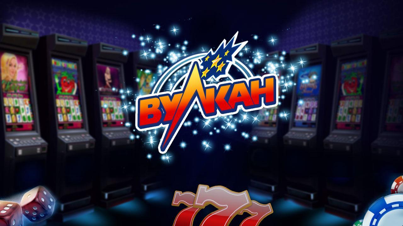 Взломал казино Вулкан | ВКонтакте