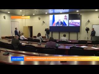 Пресс-конференция Владимира Волкова о ситуации с коронавирусом