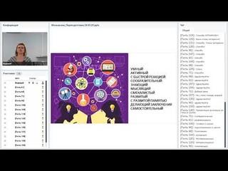 Вебинар 24 03 2020 Становление методики математического развития