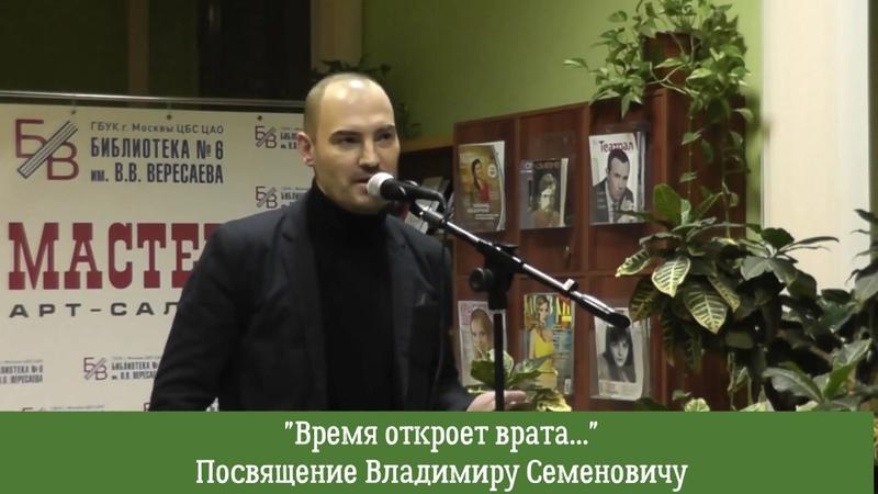 Алексей Кольчугин - Время откроет врата... (Посвящение Владимиру Высоцкому)