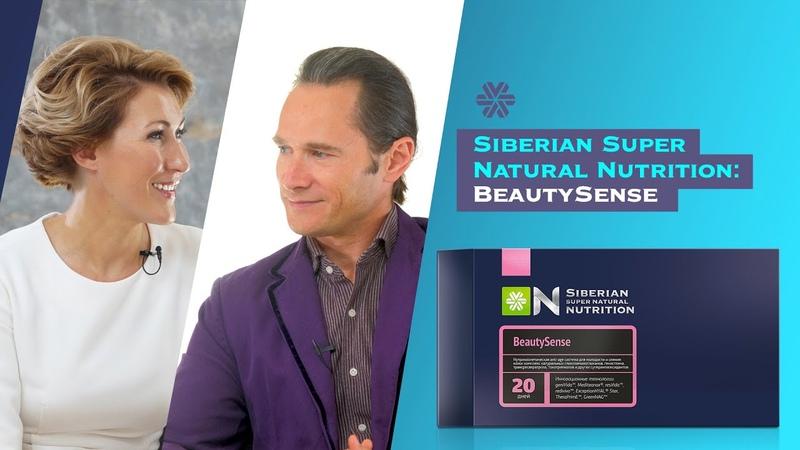BeautySense из серии Siberian Super Natural Nutrition от Siberian Wellness