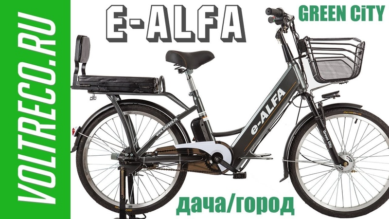 Электровелосипед Green City e-Alfa / e-Alfa L / e-Alfa GL. Велогибрид для дачи. Обзор Voltreco.ru