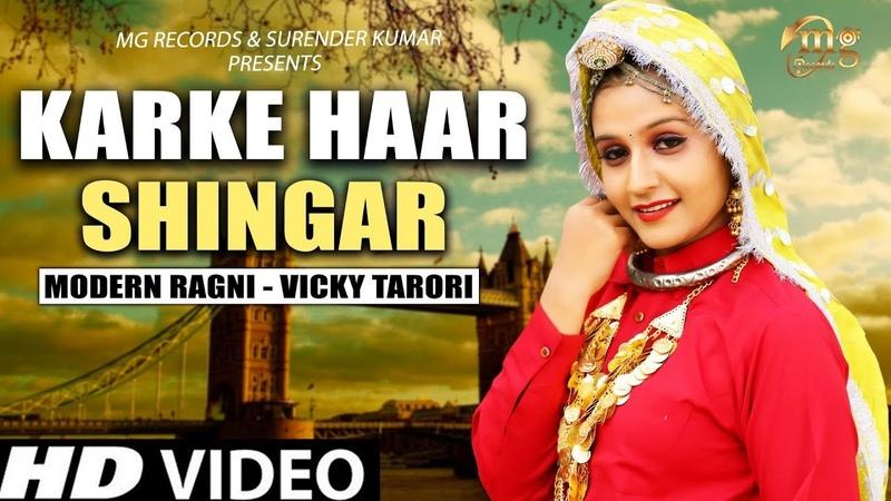 Karke Haar Shingar (Modern Ragni) -Vicky Tarori | Sonia Sharma | New Haryanvi Song 2019 | Mg Records