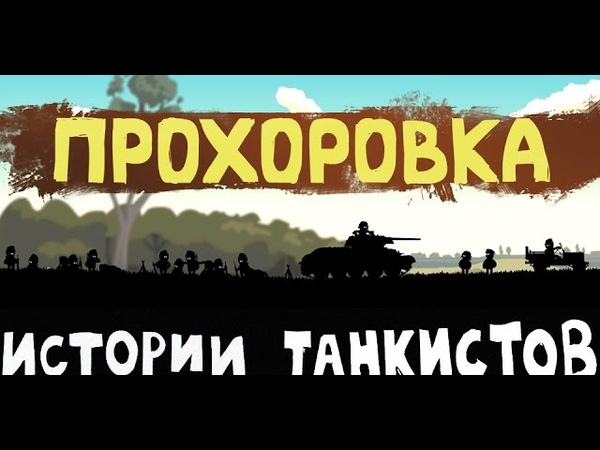 Прохоровка Истории танкистов Мультики про танки WOT приколы